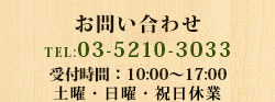 お問い合わせ TEL:03-5210-3033 受付時間 10:00~17:00